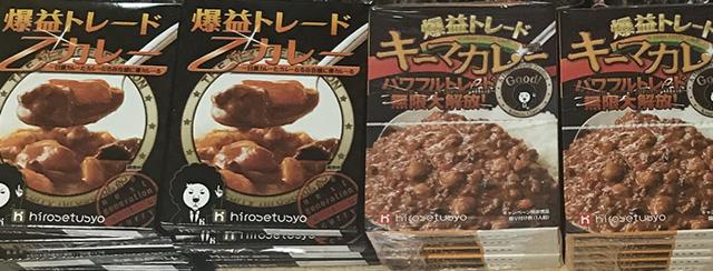 ヒロセ通商カレーシリーズ
